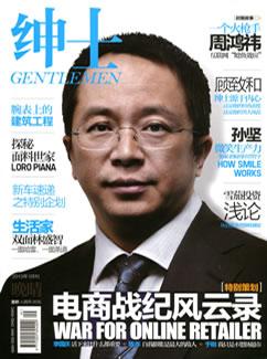 GENTLEMAN MAGAZINE CHINA